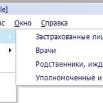 справочник Физ. лица