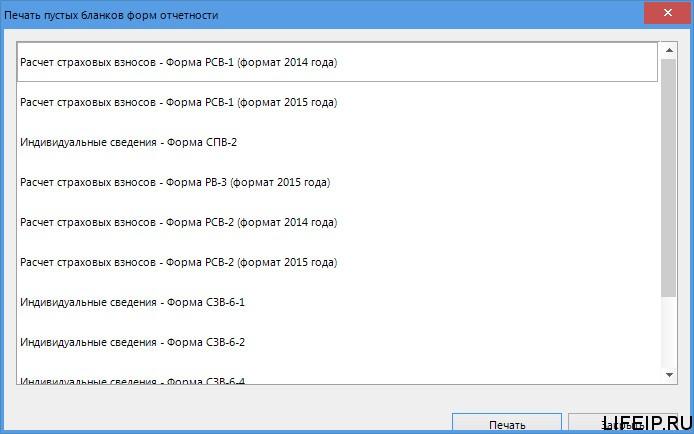 пфр пу-6 версия1.0.34.858 от18.11.2015