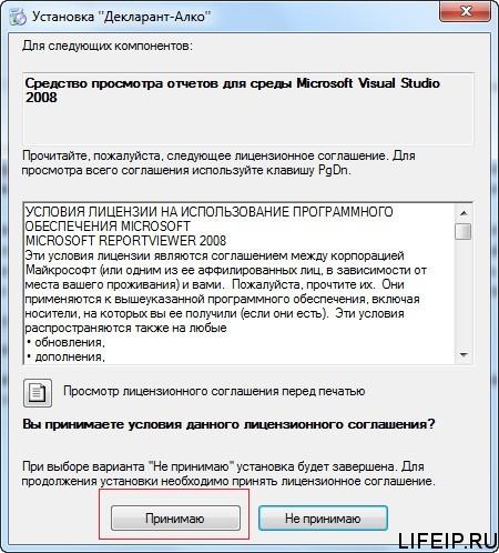 Установка средств просмотра отчетов для среды Microsoft Visual Studio 2008