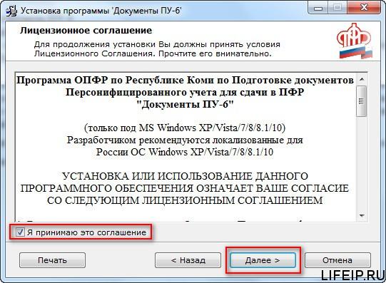инструкция по работе с программой пу-6