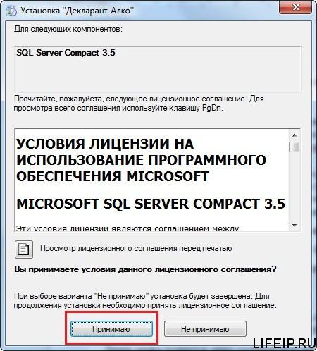 установка SQL Server Compact 3.5