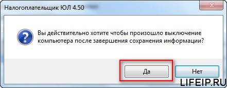 Предупреждение о выключении компьютера