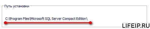 Путь установки sql server compact edition