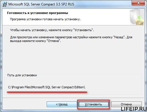 Выбираем путь установки SSCERuntime_x86-RUS