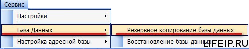 Бекап АРМ ФСС