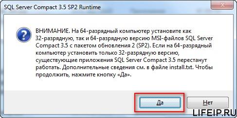 Версия SSCERuntime-RUS
