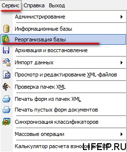 Реорганизация базы СПУ ОРБ