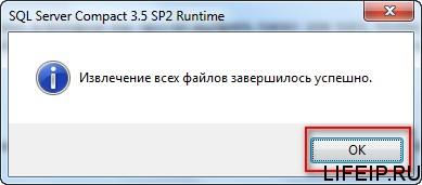 Успешная распаковка файлов