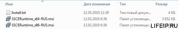 Папка с SSCERuntime-RUS