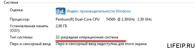 32 разряд Windows