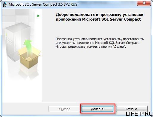 Установка SSCERuntime_x86-RUS