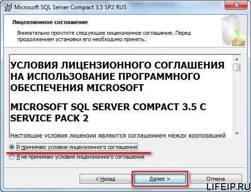 Лицензия SSCERuntime_x86-RUS