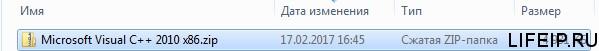 Microsoft Visual C++ 2010 x86
