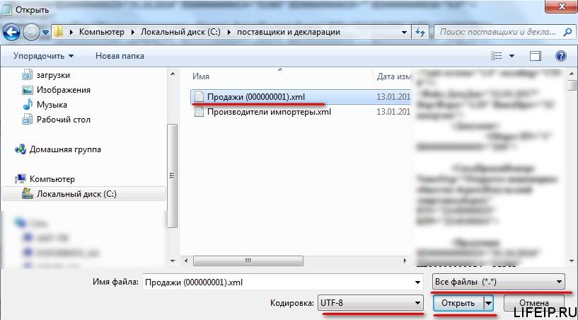 Открытие xml с поставщиками