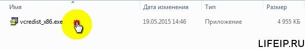 Установка Microsoft Visual C++ 2010 x86