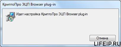 Обновление и установка КриптоПро ЭЦП Browser plug-in