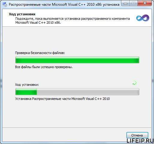 Процесс установки Microsoft Visual C++ 2010 x86