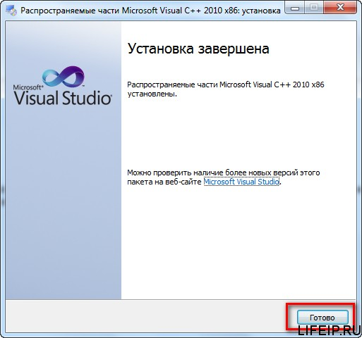 Завершение установки Microsoft Visual C++ 2010 x86