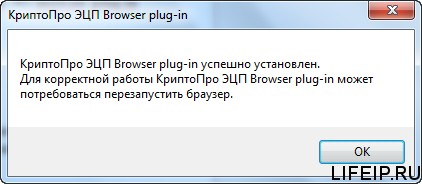 КриптоПро ЭП browser plug-in успешно установлен