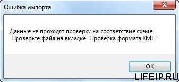 Ошибка импорта XML в Декларант-Алко. Данные не проходят проверку на соответствие схеме. Проверьте файл на вкладке Проверка формата XML