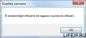 В экземпляре объекта не задана ссылка на объект