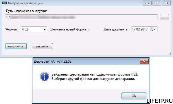Выбранная декларация не поддерживает формат 4.32.02. Выберите другой формат для выгрузки декларации