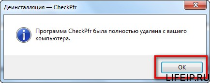 Удаление checkpfr
