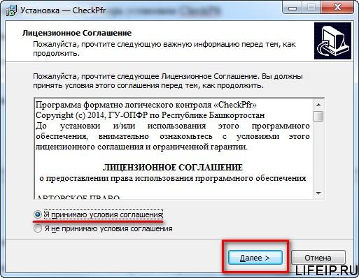 Лицензионное соглашение CheckPfr