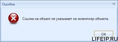 Ссылка на объект не указывает на экземпляр объекта НВОС