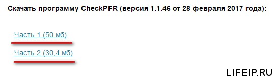 CheckPFR 2 архива
