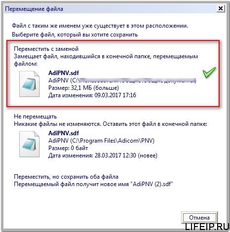 Перемещение AdiPNV.sdf