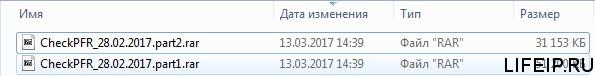 Оба архива чек пфр
