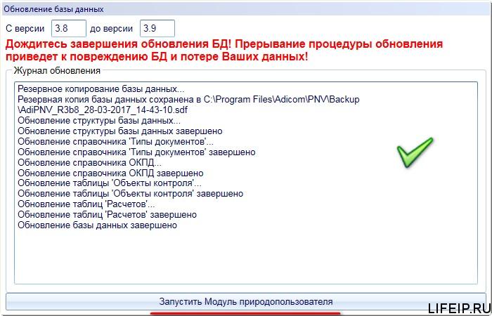 Обновление базы данных модуля природопользователя