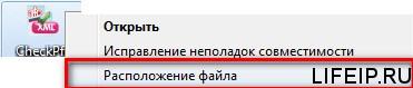 Расположение Чек ПФР