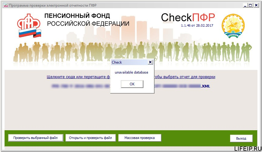 CheckPFR. Ошибка «Unavailable database»