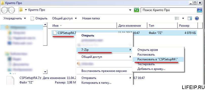 Распаковываем крипто про csp