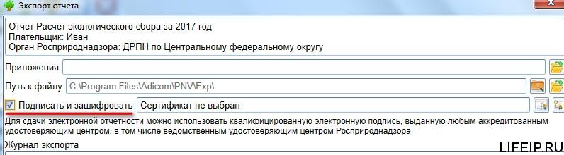Подписать и зашифровать отчет