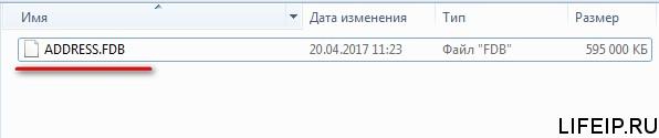 Файл КЛАДР