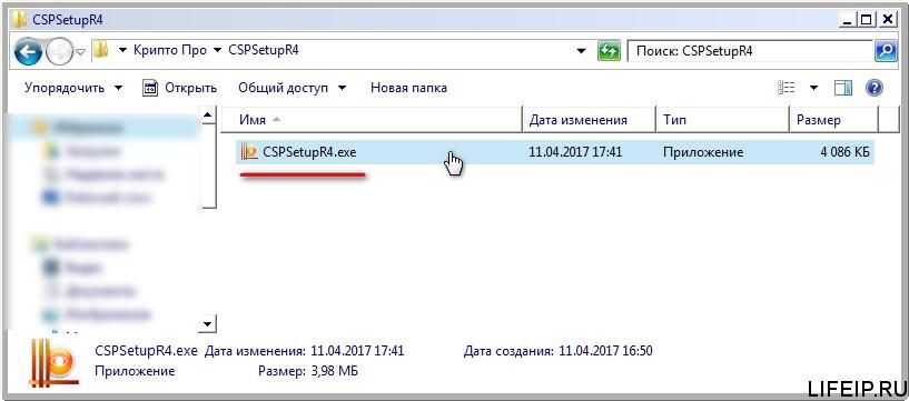 Запускаем установочный файл крипто про csp