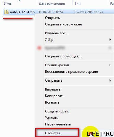 Свойства архива декларант-алко