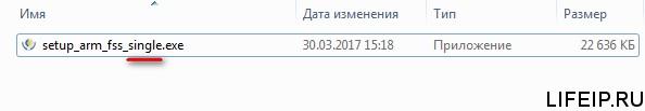 Установочный файл АРМ ФСС