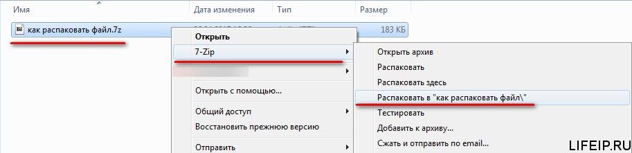 Распаковываем файл