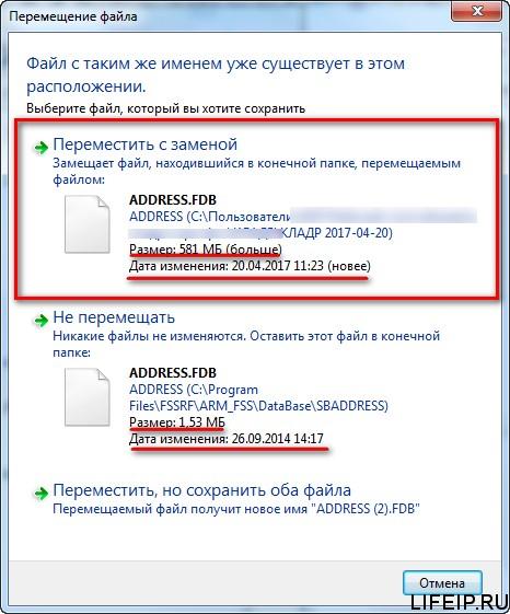 Окно замены файлов