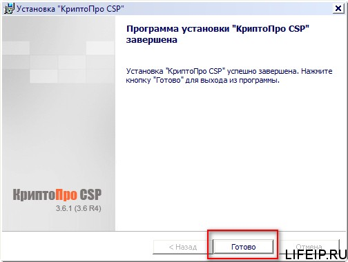 Завершение установки крипто про csp