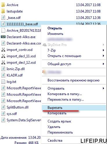 Перемещаем базу данных декларант-алко