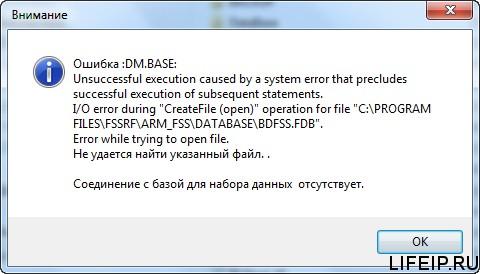 АРМ ФСС ошибка DM BASE