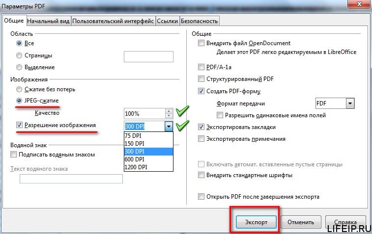 Экспорт в PDF из Libreoffice