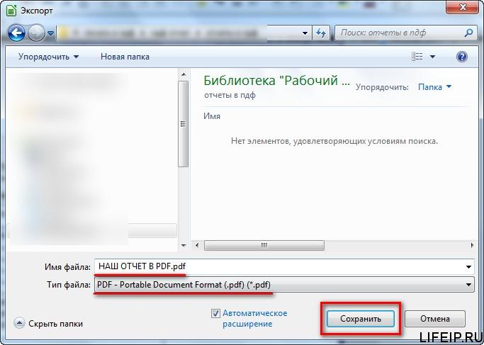 Экспорт PDF из EXCEL