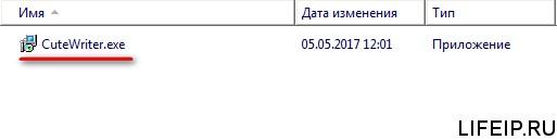 Установочный файл CutePDF