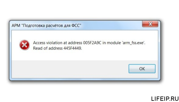 Access violation at address 005F2A9C in module 'arm_fss.exe'